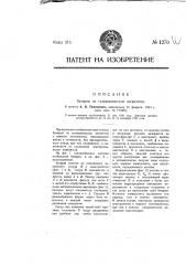 Батарея из гальванических элементов (патент 1270)