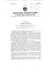 Тяговая турбомуфта (патент 120095)