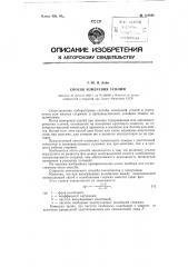 Способ измерения усилий (патент 118648)