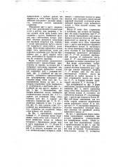 Соединительное приспособление для труб (патент 6338)