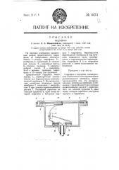 Гидрофон (патент 4474)