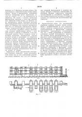 Автоматическая линия для механической обработки картеров ведущих мостов автомобилей (патент 290789)