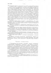 Токоприемник (патент 123192)