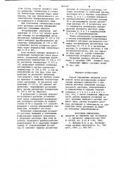 Способ управления выпарной установкой (патент 899048)