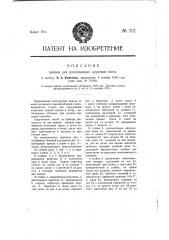 Прялка для изготовления крученой нити (патент 112)