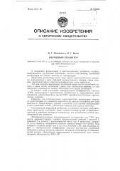 Кварцевый резонатор (патент 118525)