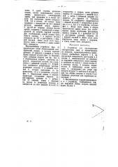 Устройство для предохранения электрических ламп от вывинчивания из патронов (патент 6684)