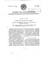 Затвор для киносъемочного аппарата (патент 6161)