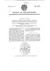 Снабженный шипами дополнительный обод для ведущих колес велосипедов и проч. для езды по снегу (патент 3378)