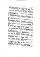 Приспособление в центрифугах для регулирования количества жидкости или газа, оставляемых в обрабатываемом в формах материале, в особенности при пробеливании рафинада (патент 74)