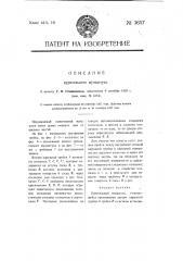 Курительный мундштук (патент 3657)