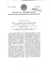 Способ и устройство для сожигания твердого пылеобразного топлива в смеси с водой (патент 5165)