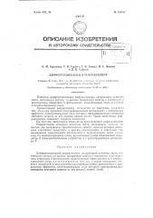 Дифференциальный рефрактометр (патент 124167)