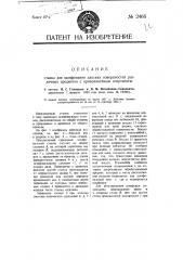 Станок для шлифования плоских поверхностей различных предметов с криволинейным очертанием (патент 2466)
