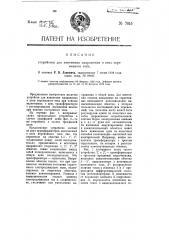 Устройство для изменения напряжения в цепи переменного тока (патент 7915)
