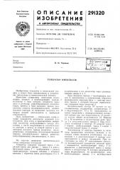 Ссгоо.юснаяг;т::гк'-:л-.:-;-'ш  ь'^вл;10:^;лав. и. черныш (патент 291320)