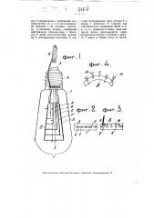 Электрическая лампа накаливания с несколькими нитями (патент 3167)