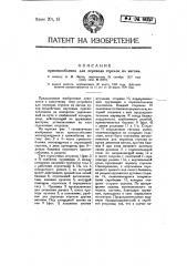 Приспособление для перевода стрелок из вагона (патент 8683)