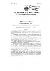 Трубоправильный стан (патент 121013)