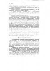 Способ получения соломенных тюкобрикетов высокой плотности и устройство для его осуществления (патент 120068)