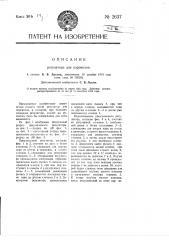 Регулятор для паровозов (патент 2637)