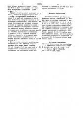 Валковый комплект для прокатки рифленых листов (патент 900892)