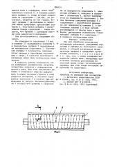 Вал для обработки волокнистых материалов давлением (патент 896134)