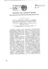 Сложный конденсатор, состоящий из конденсатора с неподвижными обкладками, присоединенного параллельно к конденсатору переменной емкости (патент 775)
