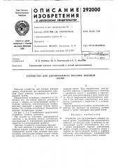 Устройство для двухпрнемного ннтання коконом«розы» (патент 292000)