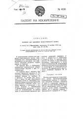Машина для прядения искусственного шелка (патент 6120)