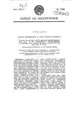 Способ предохранения от порчи железных аппаратов (патент 7398)