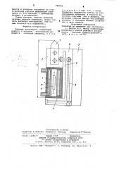 Режущий инструмент (патент 900994)