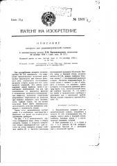 Аппарат для радиометрической съемки (патент 1303)