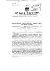 Приспособление для подпрессовки чайного листа в цилиндре роллера (патент 119392)