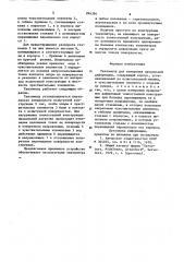 Тензометр для измерения продольной деформации (патент 896384)