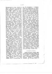 Турбина внутреннего горения (патент 2337)