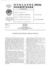 Устройство для усиления лазерного импульса (патент 291532)