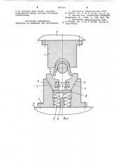 Гибочный штамп для изготовления деталей типа втулок (патент 897353)