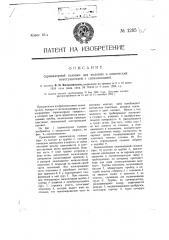 Спринклерная головка для водяных и химических огнетушителей с сигнализацией (патент 1285)