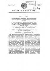 Поддерживающий сердечник для пустотелых электрических проводов и приспособление для его изготовления (патент 7482)