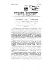 Устройство для односистемной защиты (патент 122800)
