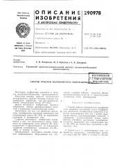 Огсоюзная i!1ктш^но-'ихн!1^еснав^ (патент 290978)