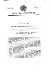 Электрический конденсатор переменной емкости (патент 2219)