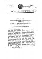 Устройство для автоматического управления паровым молотом (патент 6660)