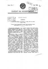 Тепловоз (патент 7191)
