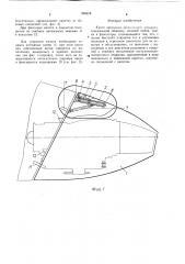 Капот двигателя летательного аппарата (патент 290678)