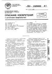 Рюкзак (патент 1528432)