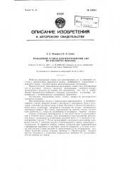 Вальцовый станок для изготовления сит из листового металла (патент 120824)