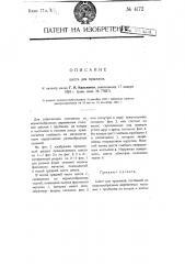 Шест для прыжков (патент 4172)