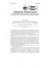 Непрерывный способ спиртового брожения (патент 123128)